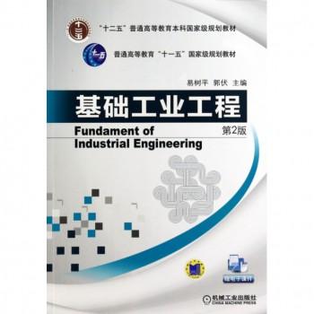 基础工业工程(第2版普通高等教育十一五国家级规划教材)