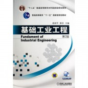 基础工业工程(第2版普通高等教育十一五***规划教材)