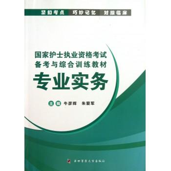 专业实务(国家护士执业资格考试备考与综合训练教材)