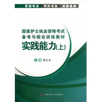 实践能力(上国家护士执业资格考试备考与综合训练教材)