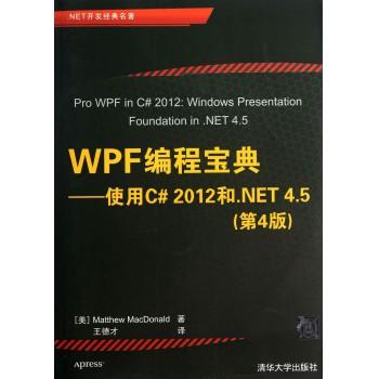 WPF编程宝典--使用C#2012和.NET4.5(第4版.NET开发经典名*)