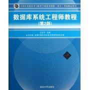 数据库系统工程师教程(第2版全国计算机技术与软件专业技术资格水平考试指定用书)