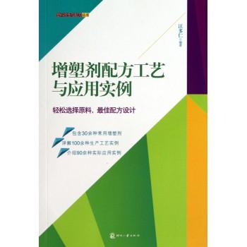 增塑剂配方工艺与应用实例/塑料改性与配方丛书