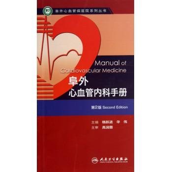 阜外心血管内科手册(第2版)/阜外心血管病医院系列丛书