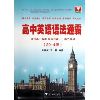 高中英语语法通霸(2014版)