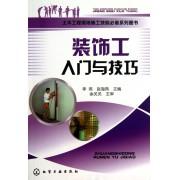 装饰工入门与技巧/土木工程现场施工技能必备系列图书