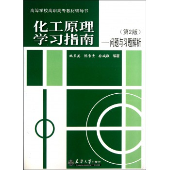 化工原理学习指南--问题与习题解析(第2版高等学校高职高专教材辅导书)