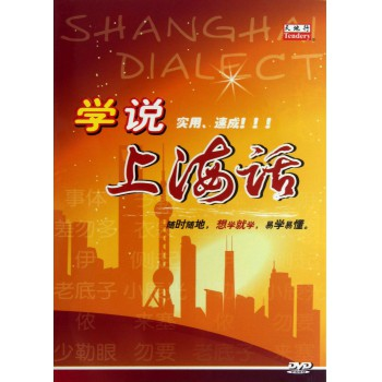 DVD学说上海话