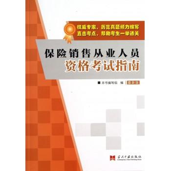 保险销售从业人员资格考试指南(*新版)
