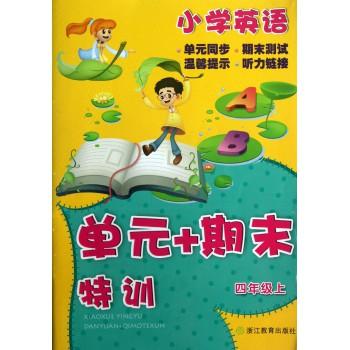 小学英语单元+期末特训(4上)