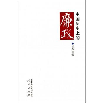 中国历史上的廉政