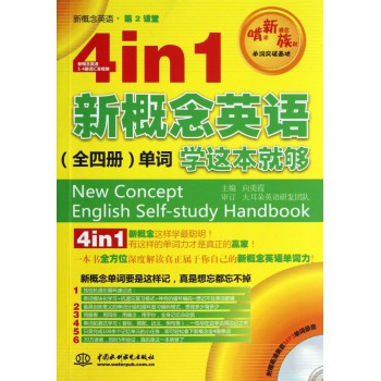 4in1新概念英语<全四册>单词学这本就够(附光盘)/新概念英语第2课堂