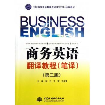 商务英语翻译教程(笔译第3版全国商务英语翻译考试ETTBL培训教材)