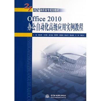 Office2010办公自动化**应用实例教程(21世纪高职高专规划教材)