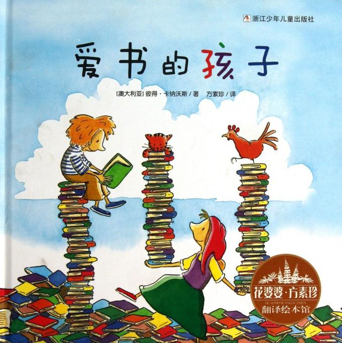 爱书的孩子(精)/花婆婆方素珍翻译绘本馆