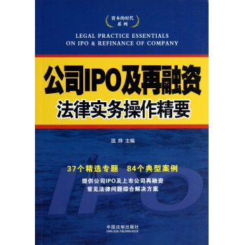 公司IPO及再融资法律实务操作精要/资本的时代系列