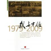 我与中信(1979-2009)(精)
