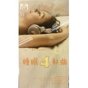 CD睡眠4部曲(4碟装)