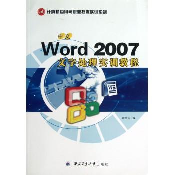 中文Word2007文字处理实训教程/计算机应用与职业技术实训系列