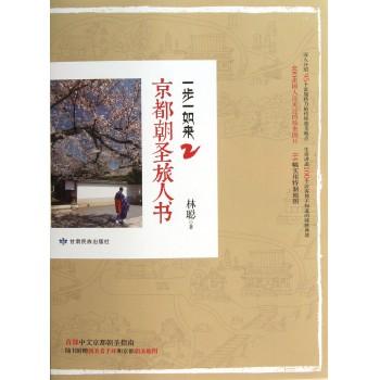 一步一如来(2京都朝圣旅人书)