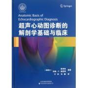 超声心动图诊断的解剖学基础与临床(精)