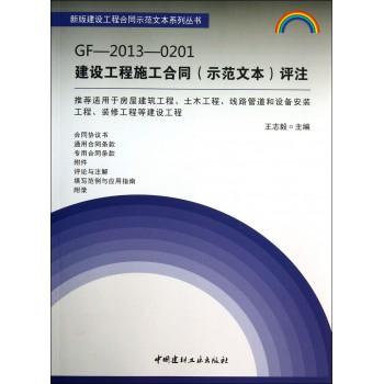 GF-2013-0201建设工程施工合同<示范文本>评注/新版建设工程合同示范文本系列丛书