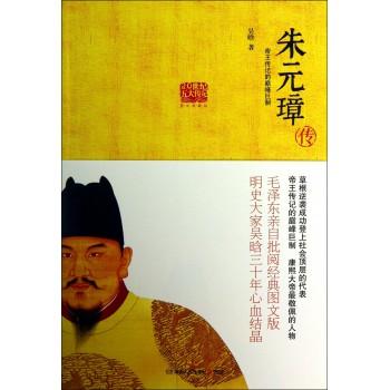 朱元璋传(图文典藏版)/20世纪五大传记