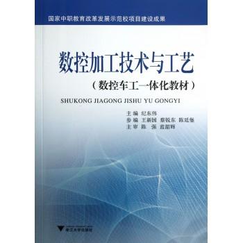 数控加工技术与工艺(数控车工一体化教材)