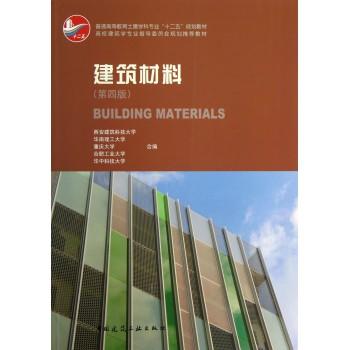 建筑材料(第4版普通高等教育土建学科专业十二五规划教材)