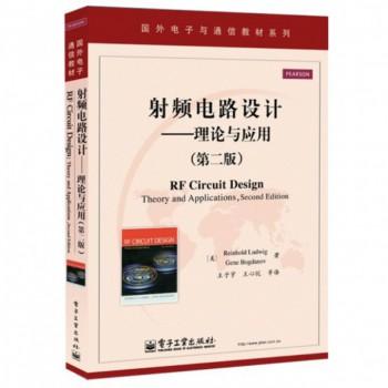 射频电路设计--理论与应用(第2版)/国外电子与通信教材系列