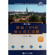 德福\DSH核心词汇详解(修订版)/同济德语培训德语应试系列丛书
