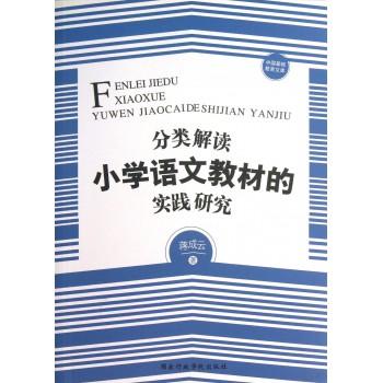 分类解读小学语文教材的实践研究/中国基础教育文库
