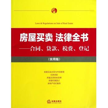 房屋买卖法律全书--合同贷款税费登记(实用版)
