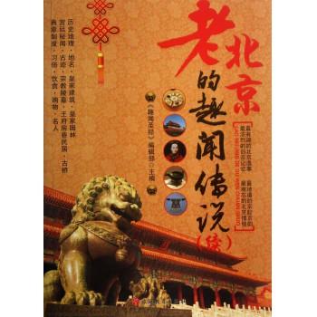 老北京的趣闻传说(续)
