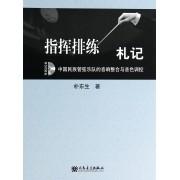 指挥排练札记(附光盘中国民族管弦乐队的音响整合与音色调控)(精)