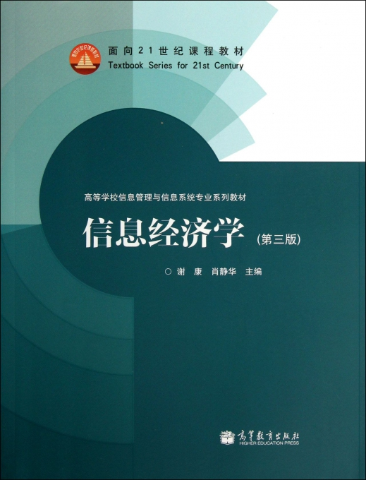 信息经济学(第3版高等学校信息管理与信息系统专业系列教材