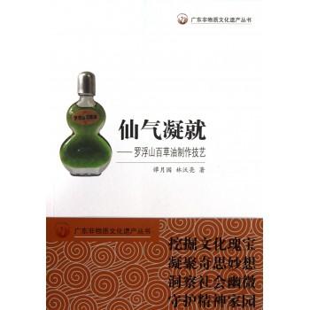 仙气凝就--罗浮山百草油制作技艺/广东非物质文化遗产丛书