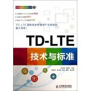 TD-LTE技术与标准/中国移动创新系列丛书