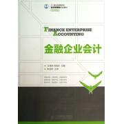 金融企业会计(21世纪高等学校经济管理类规划教材)/高校系列