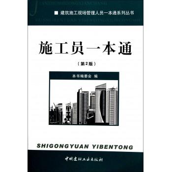 施工员一本通(第2版)/建筑施工现场管理人员一本通系列丛书