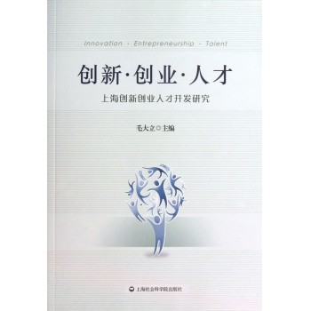 创新创业人才(上海创新创业人才开发研究)