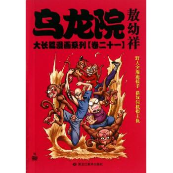 乌龙院大长篇漫画系列(卷21)