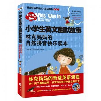 小学生英文幽默故事(附光盘林克妈妈的自然拼音快乐读本)/林克妈妈私家少儿英语教材系列
