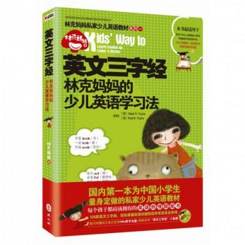 英文三字经(附光盘林克妈妈的少儿英语学习法)/林克妈妈私家少儿英语教材系列