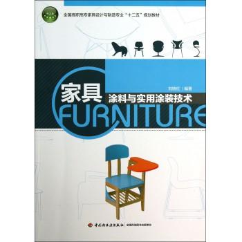 家具涂料与实用涂装技术(全国高职高专家具设计与制造专业十二五规划教材)