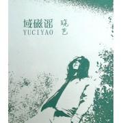 CD晓艺域磁谣