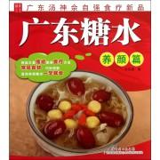 广东糖水(养颜篇)