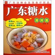广东糖水(清润篇)