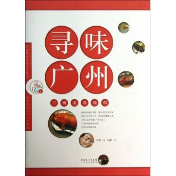 寻味广州(广州美食地图)/寻味广东丛书