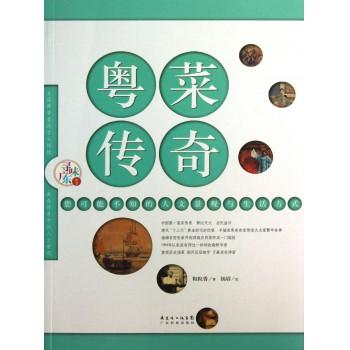 粤菜传奇/寻味广东丛书
